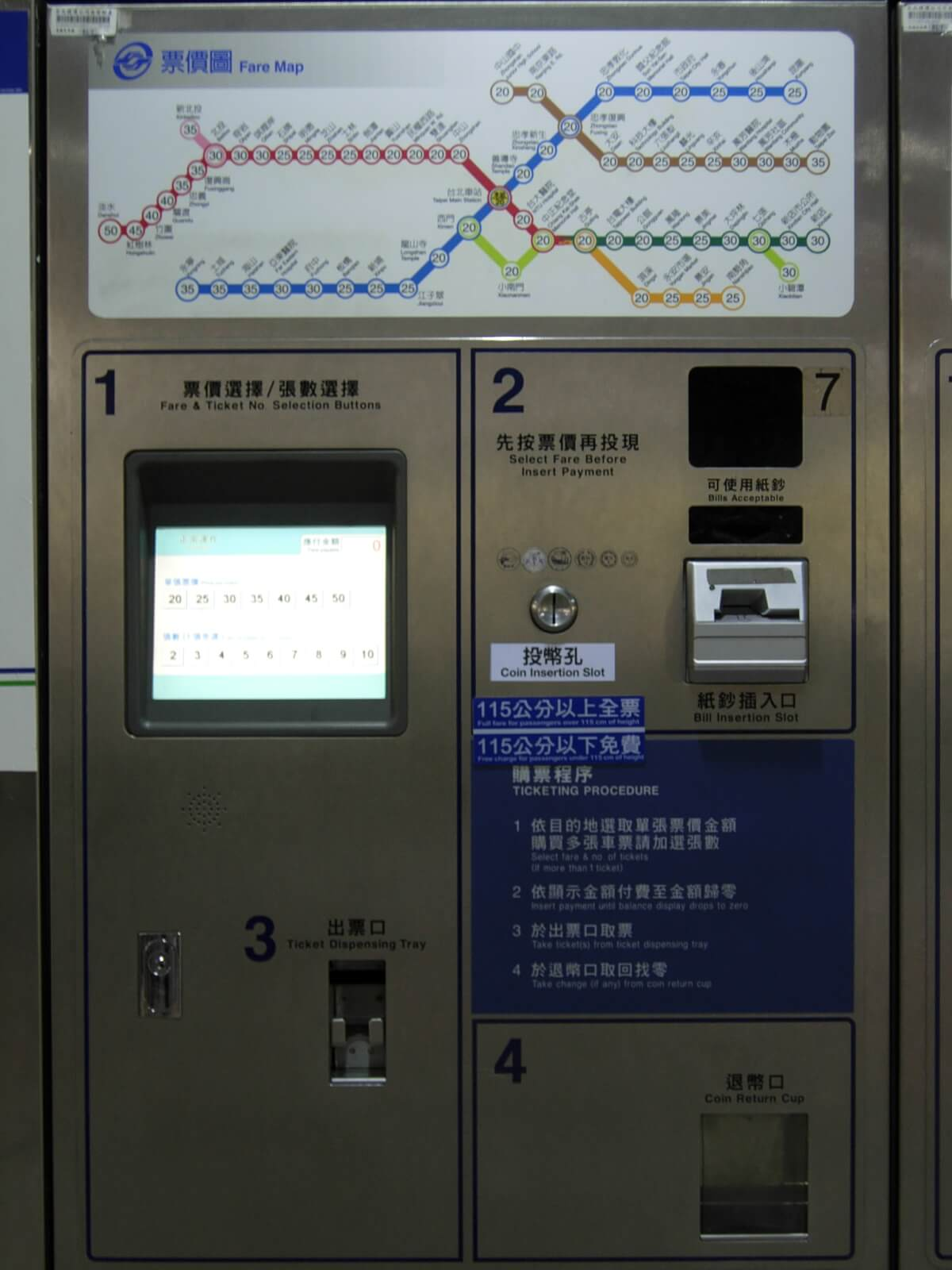 taipei_mrt_touch_screen_ticket_vending_machine